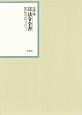 昭和年間法令全書 27-21 昭和二十八年