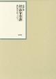 昭和年間法令全書 27-22 昭和二十八年