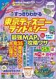 すっきりわかる 東京ディズニーランド&シー 最強MAP&攻略ワザ mini 2018~2019