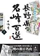 イラスト地図で登る 長野県の名峰百選(上)