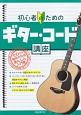 初心者のためのギター・コード講座 ゼロから始められるあんしん入門書