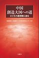 中国 創造大国への道
