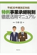 特例事業承継税制徹底活用マニュアル 平成30年度改正対応