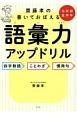 齋藤孝の書いておぼえる語彙力アップドリル 四字熟語・ことわざ・慣用句