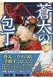 蒼太の包丁 Deluxe 堪能!夏の和食編 (6)