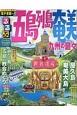 るるぶ 五島列島 奄美 九州の島々