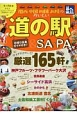 関西 中国 四国 北陸のおいしい道の駅&SA・PA