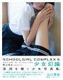 SCHOOLGIRL COMPLEX 少女幻論(5)
