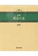 実務税法六法 法令 平成30年