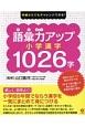 語彙力アップ 小学漢字1026字 何歳からでもチャレンジできる!