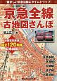 京急全線古地図さんぽ 懐かしい京急沿線にタイムトリップ