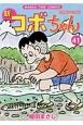 新・コボちゃん (41)
