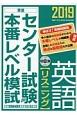 センター試験本番レベル模試 英語【リスニング】 2019