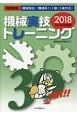 機械実技トレーニング 2018 技能検定機械保全/機械系1・2級(3級対応)