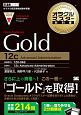 Oracle Database 12c Advanced Administration[1Z0-063]試験対応 オラクルマスター教科書 Gold Oracle Database 12c