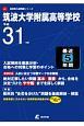 筑波大学附属高等学校 平成31年 高校別入試問題シリーズA1