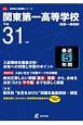 関東第一高等学校 平成31年 高校別入試問題シリーズA46
