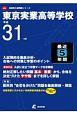 東京実業高等学校 平成31年 高校別入試問題シリーズA62