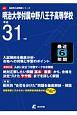 明治大学付属中野八王子高等学校 平成31年 高校別入試問題シリーズA67