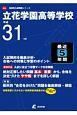 立花学園高等学校 平成31年 高校別入試問題シリーズB23