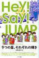 Hey!Say!JUMP 9つの星、それぞれの輝き
