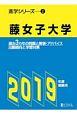 藤女子大学 2019 進学シリーズ2 過去3カ年の問題と解答・アドバイス