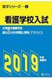 看護学校入試 2019 進学シリーズ4 北海道の看護学校 過去3カ年の問題と解答・アドバイ