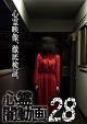心霊闇動画 28