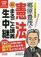 郷原豊茂の憲法 新・まるごと講義生中継