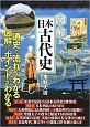 図解 日本古代史