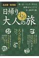 日帰り 大人の小さな旅<名古屋・東海版> (2)