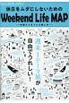 おでかけ道路地図 休日ドライブ地図 関東・首都圏発 地図から見つける旅の本