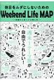 おでかけ道路地図 休日ドライブ地図 中部・名古屋発 地図から見つける旅の本