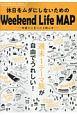 休日ドライブ地図 関西・京阪神発 休日をムダにしないためのWeekend Life MAP 地図から見つける旅の本