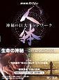 NHKスペシャル 人体 神秘の巨大ネットワーク(4)