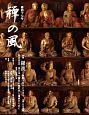 禅の風 特集:羅漢 弥勒下生のときまで (47)