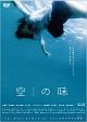 空(カラ)の味 ディレクターズ・カット版
