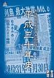 産経新聞創刊85周年記念作品 平成三十年史 DVD BOX(通常版)