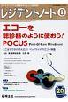 レジデントノート 20-7 2018.8 エコーを聴診器のように使おう!POCUS プライマリケアと救急を中心とした総合誌