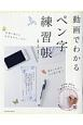 動画でわかる ペン字練習帳