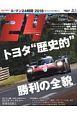 ル・マン24時間 2018 auto sport特別編集 特別付録:両面ポスター オフィシャルマガジン