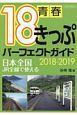 青春18きっぷ パーフェクト・ガイド 2018-2019