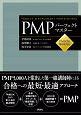 PMP パーフェクトマスター PMBOK第6版対応