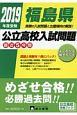 福島県公立高校入試問題 2019