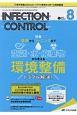 INFECTION CONTROL 27-8 2018.8 特集:清掃からゾーニングまで空調・水・廃棄物から考える環境整備 トラブル解決! ICTのための医療関連感染対策の総合専門誌