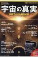 宇宙の真実 地図でたどる時空の旅 ナショナルジオグラフィック別冊