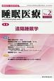 睡眠医療 12-2 特集:遠隔睡眠学 睡眠医学・医療専門誌
