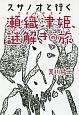 スサノオと行く瀬織津姫-セオリツヒメ-、謎解きの旅