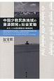 中国少数民族地域の資源開発と社会変動 内モンゴル霍林郭勒-ホーリンゴル-市の事例研究