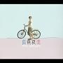 藍色夏恋-the album-